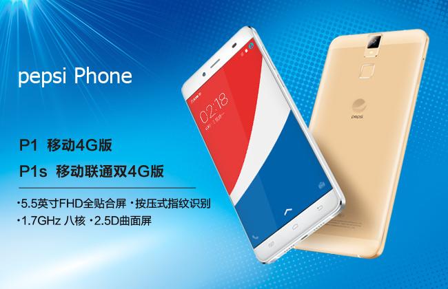 PEPSI P1S,MTK6592, Antutu Benchmark, China Handy, China Smartphones